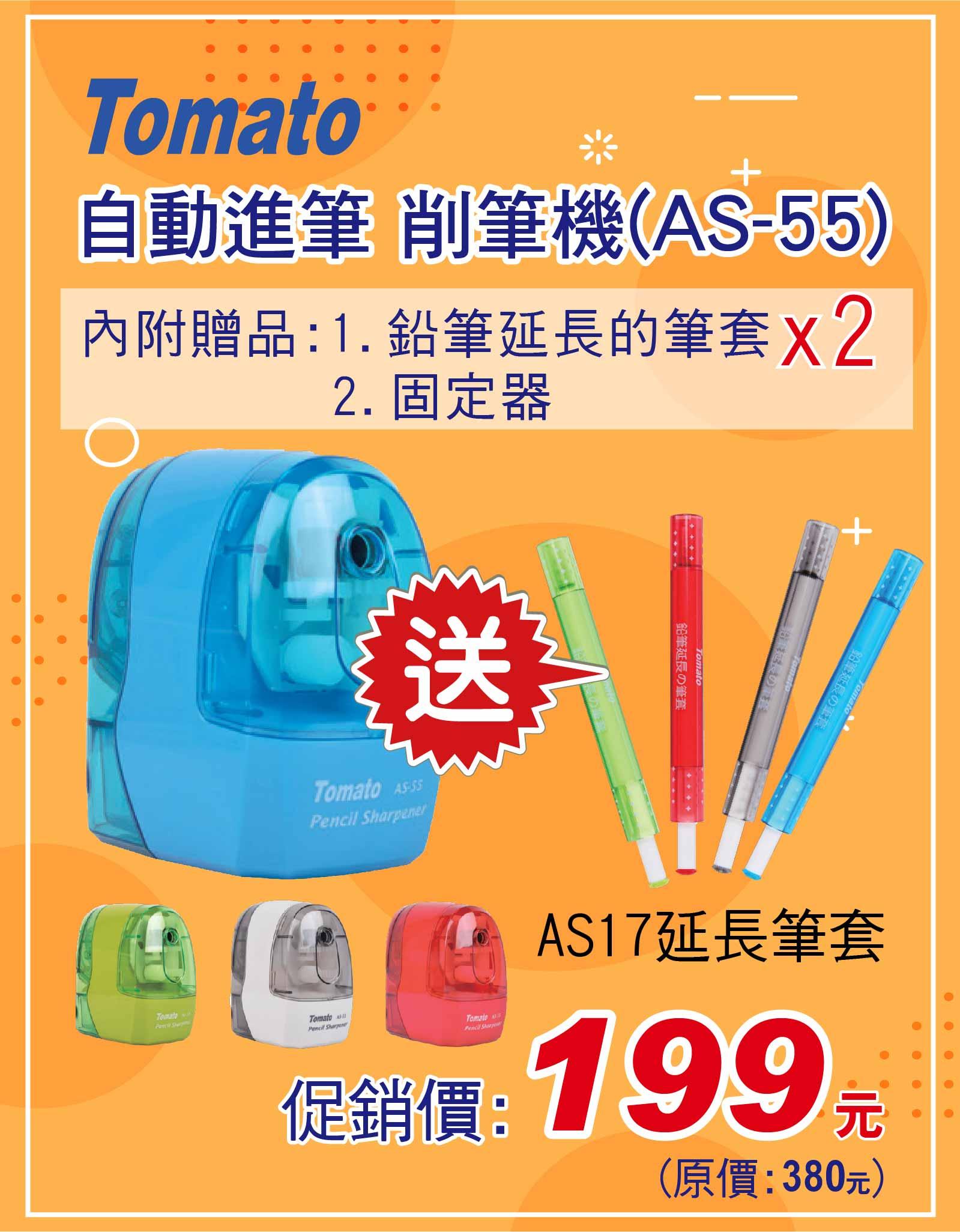 Tomato自動削筆機促銷價199元再送鉛筆延長筆套