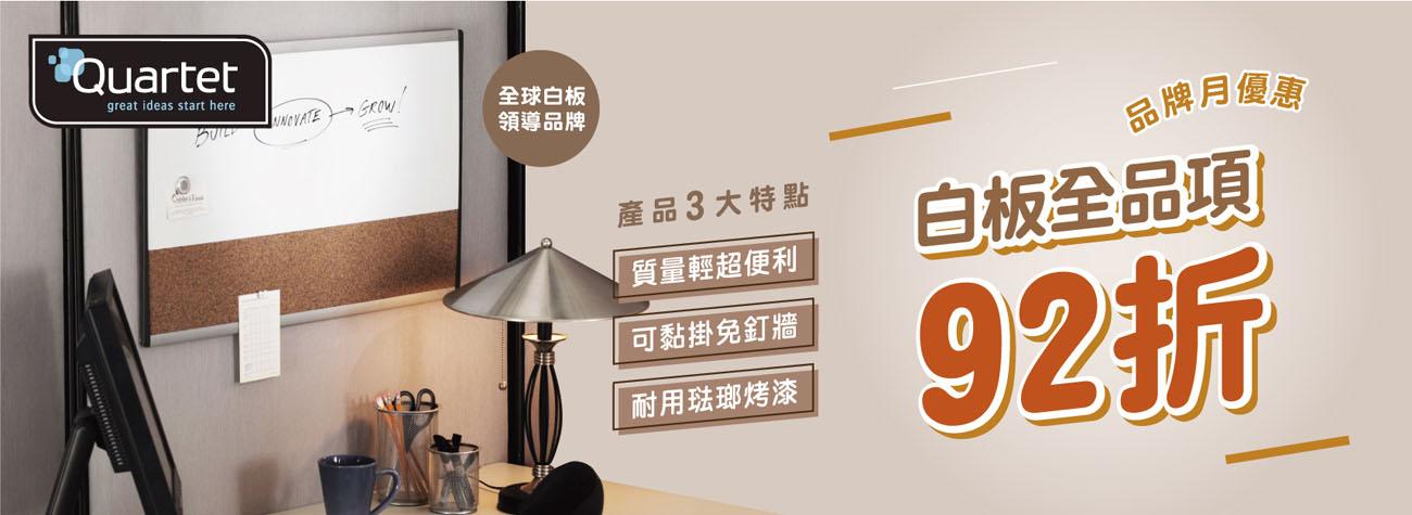 Quartet品牌月白板92折