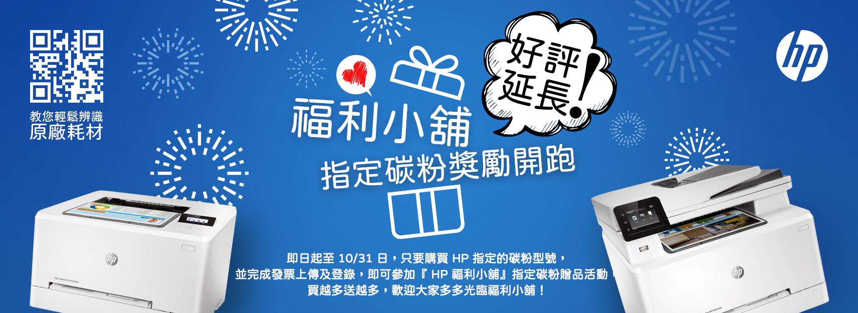 HP福利小舖10/31止