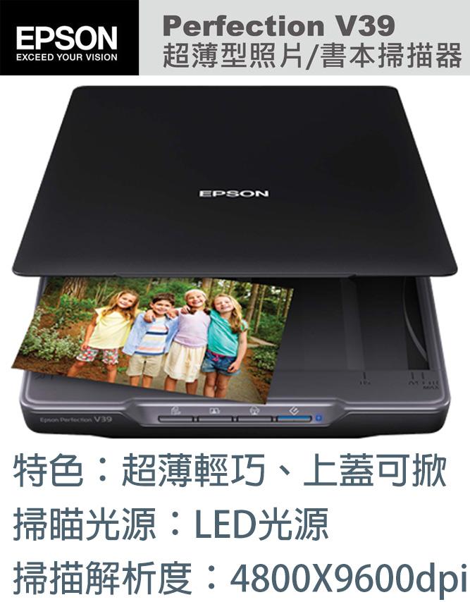 Epson Perfection V39 超薄掃描器