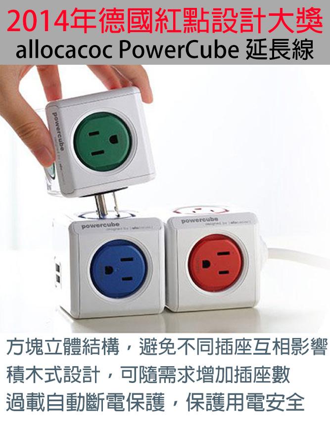 allocacoc PowerCube 延長線紅色1.5公尺