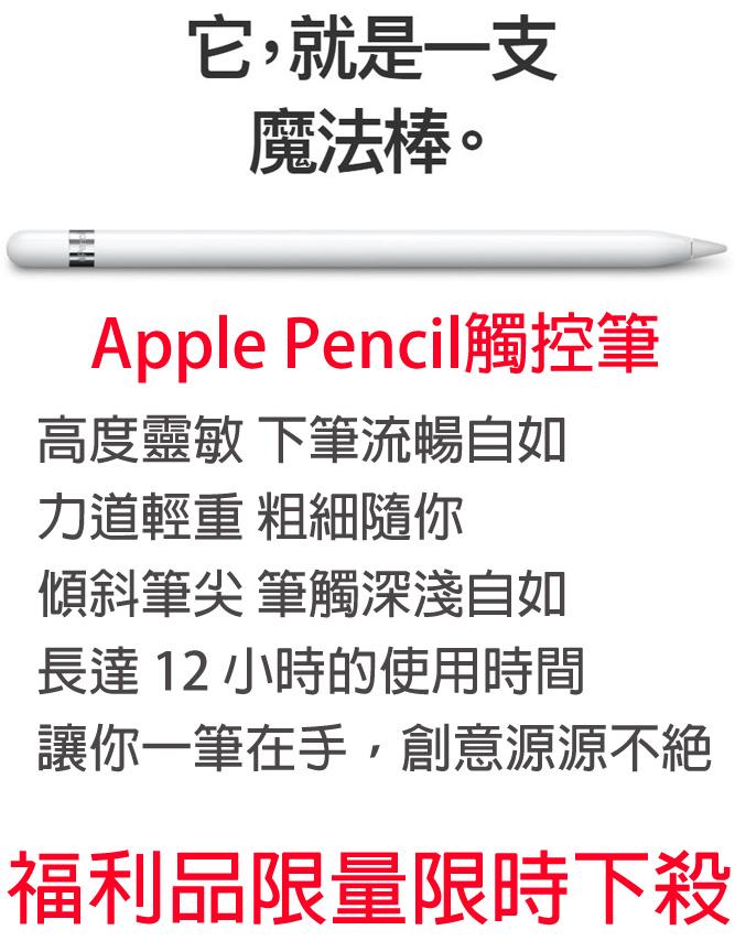 Apple Pencil 觸控筆福利品
