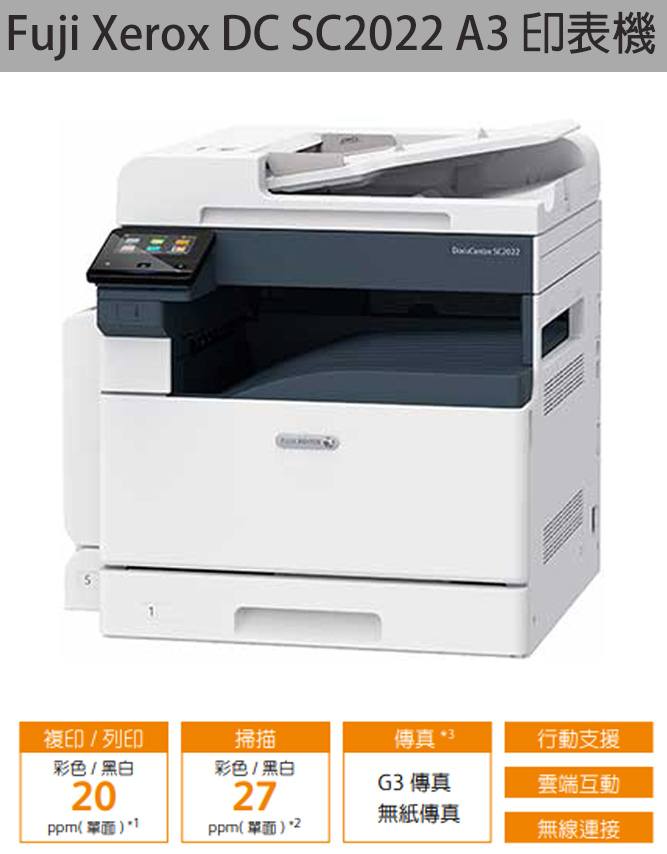 Fuji Xerox DC SC2022 A3 印表機