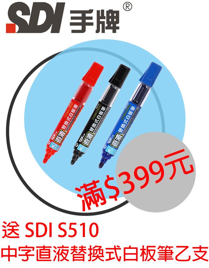 SDI 滿399送 SDI S510 白板筆
