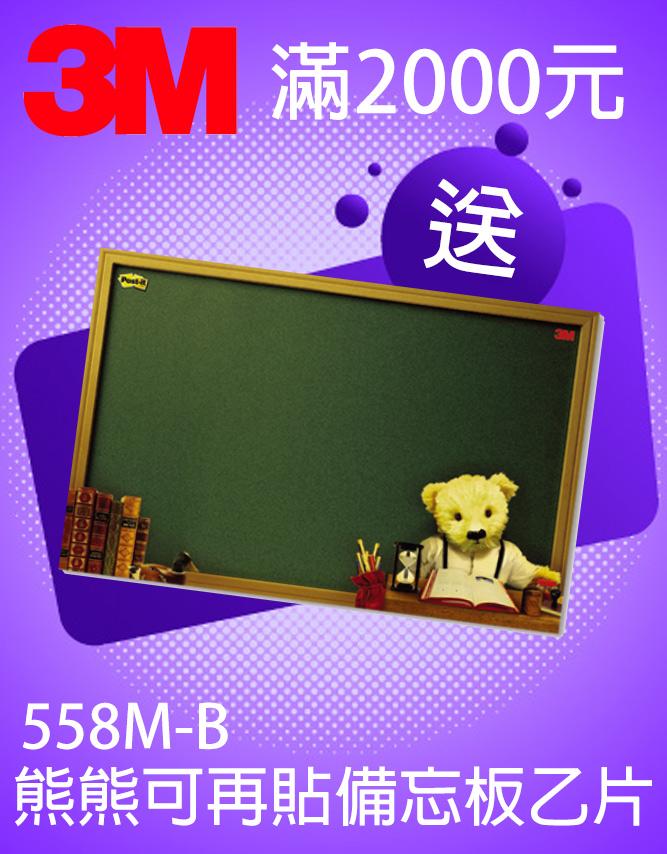 3M 滿2000送19035592 3M 558M-B熊熊可再貼備忘板250×180mm