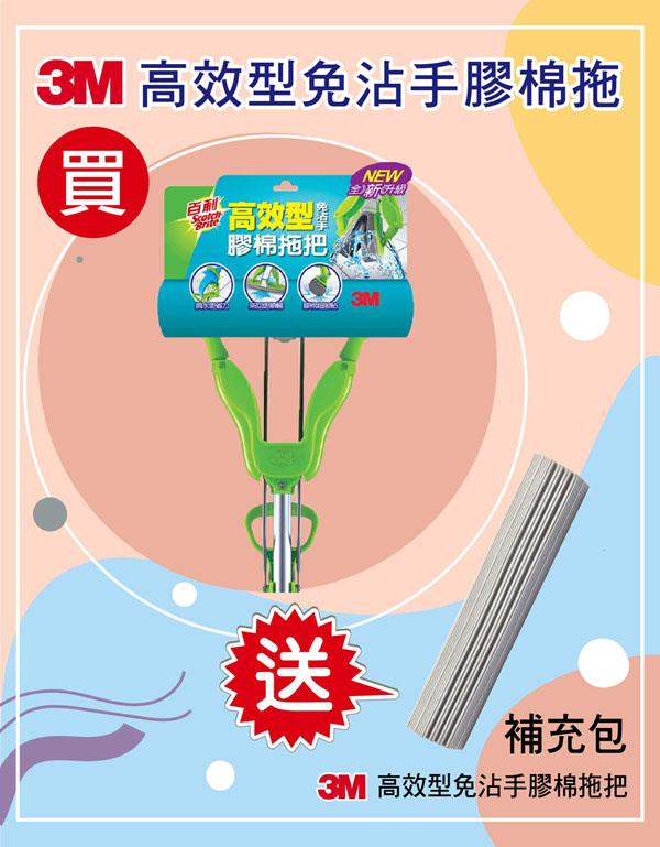買3M高效型免沾手膠棉拖把送補充包