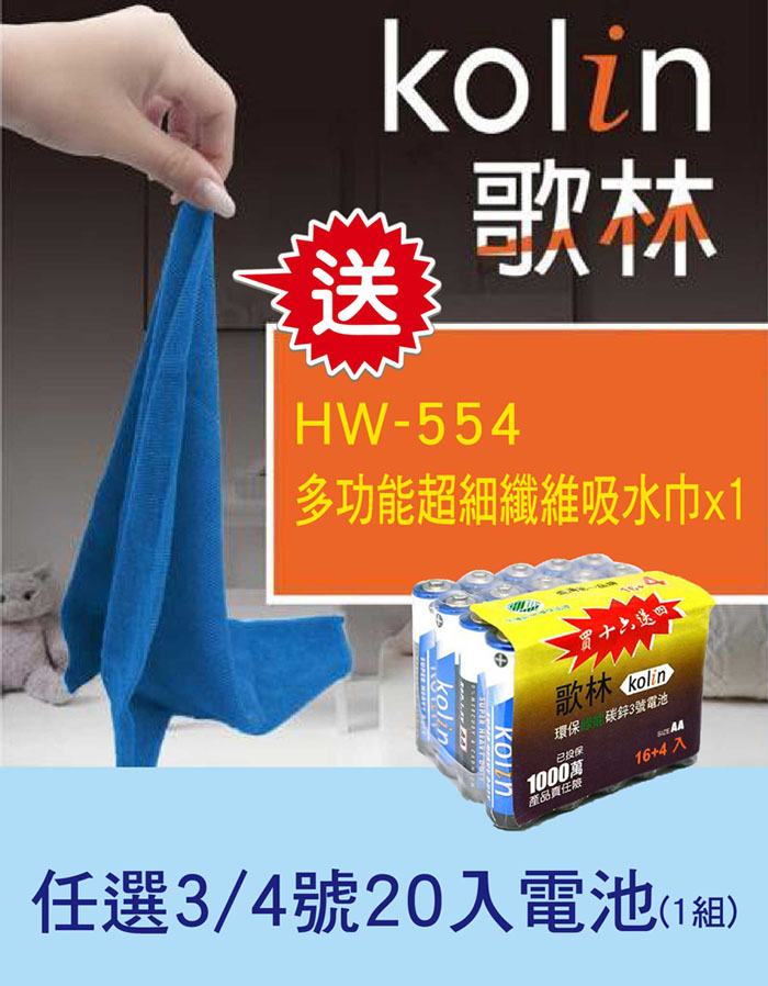 歌林kolin環保碳鋅電池送多功能吸水巾