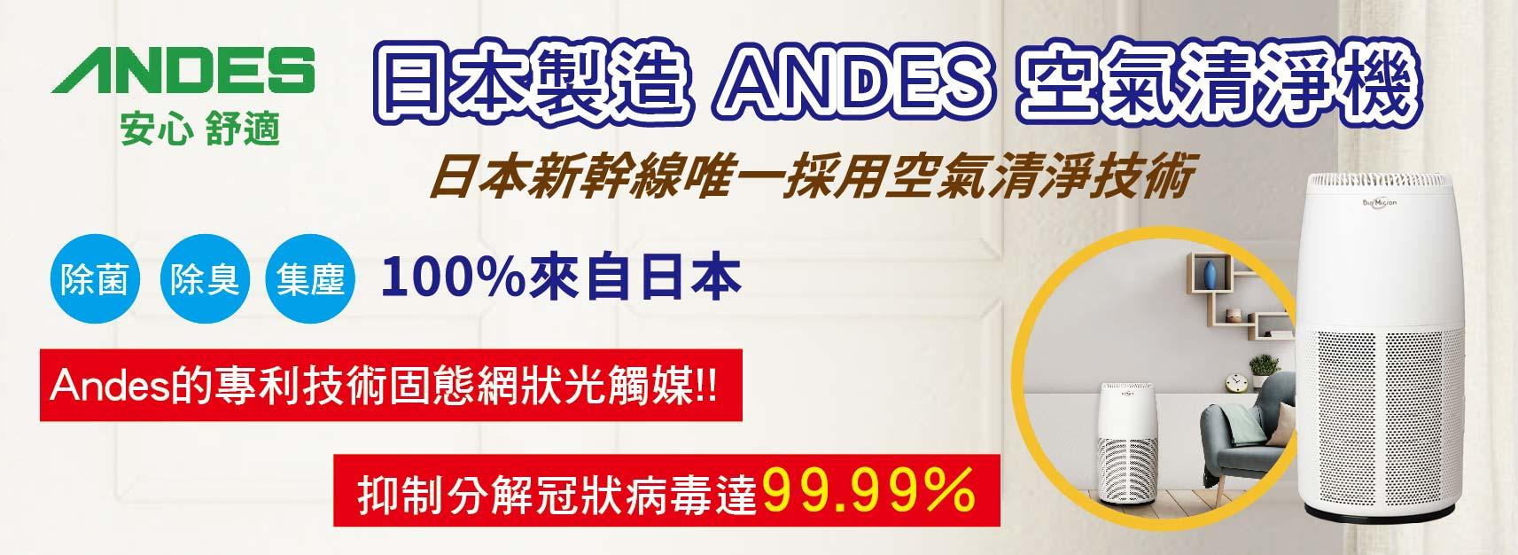 日本ANDES空氣清淨機