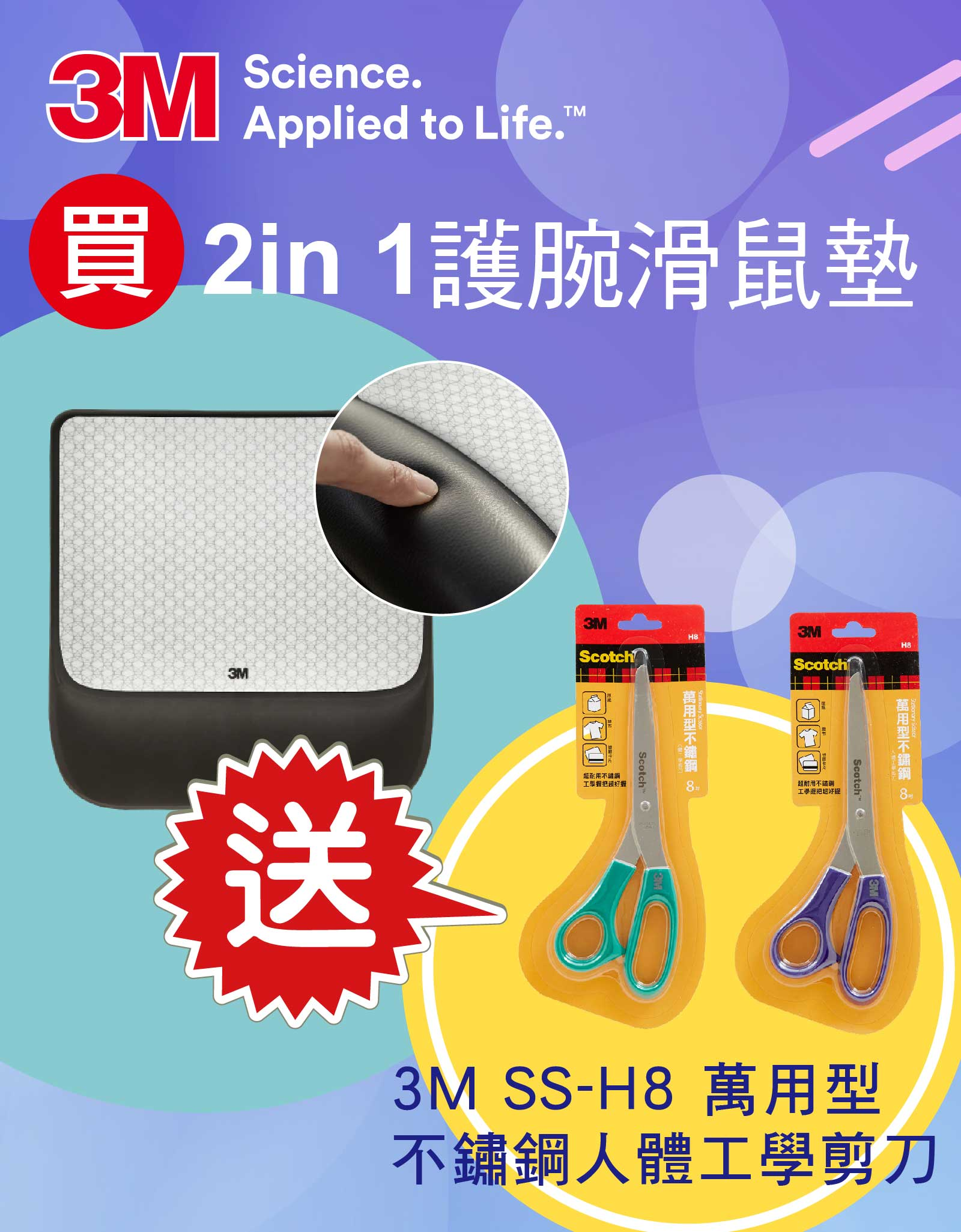 買3M護腕滑鼠墊送3M SS-H8不鏽鋼人體工學剪刀