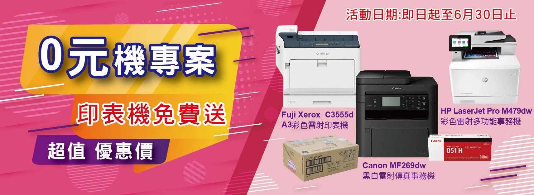0元機專案-送印表機