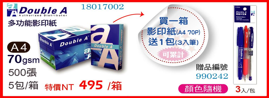 買五包DA70P送(3入筆)
