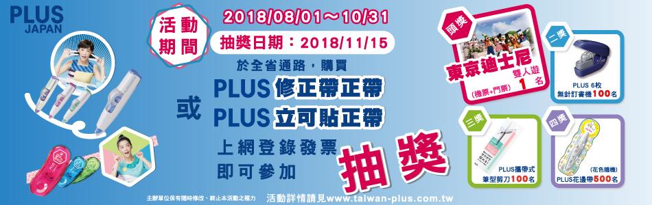 PLUS登錄抽獎活動