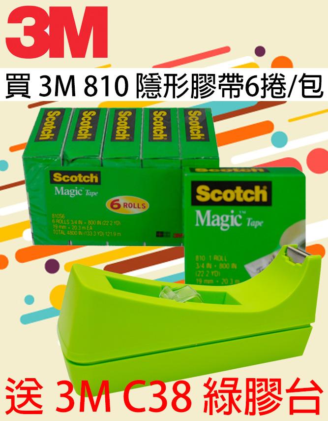 買3M 810S6 6卷隱形膠帶送3M C38 綠膠台