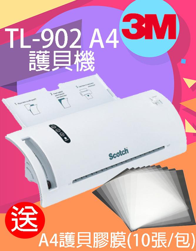 買TL-902 A4 護貝機送A4護貝膠膜