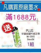 凡購買原廠墨水滿1688元送PLUS平頭按鍵PK修正帶