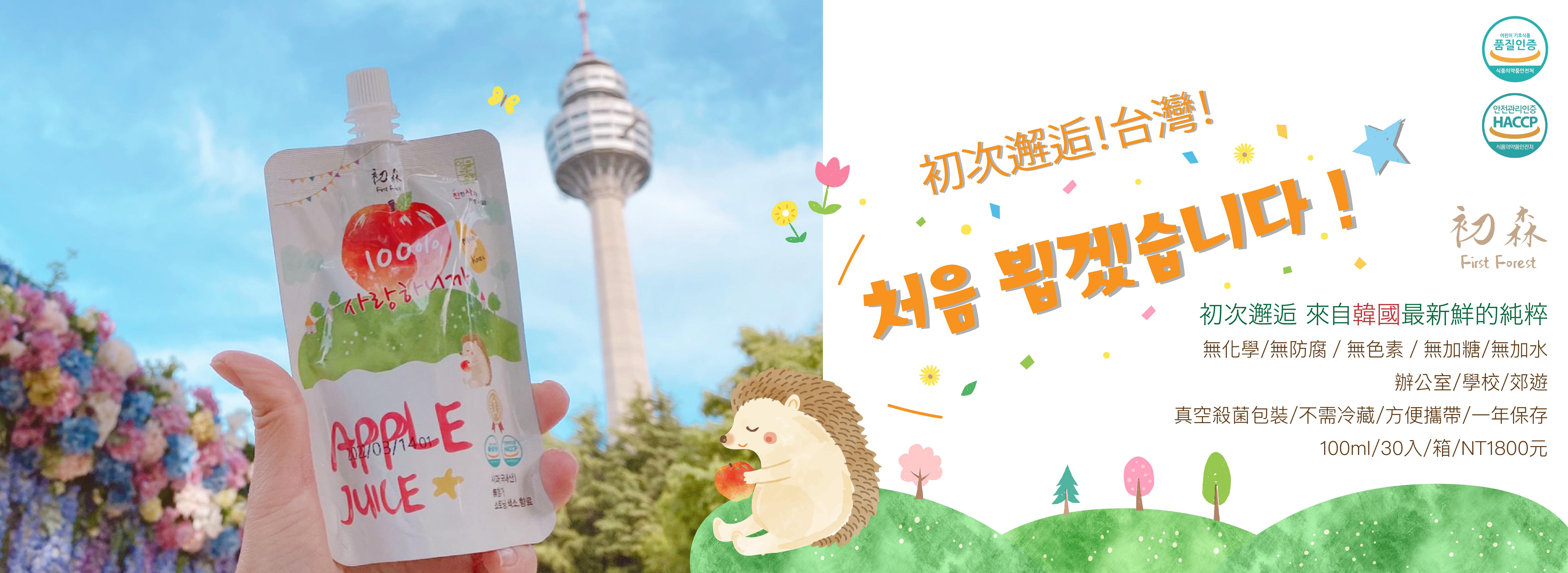 韓國初森100%蘋果汁