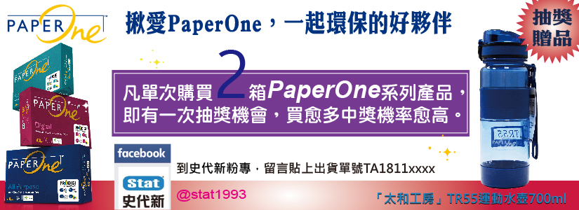 PaperOne買2箱抽獎
