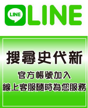LINE小廣告