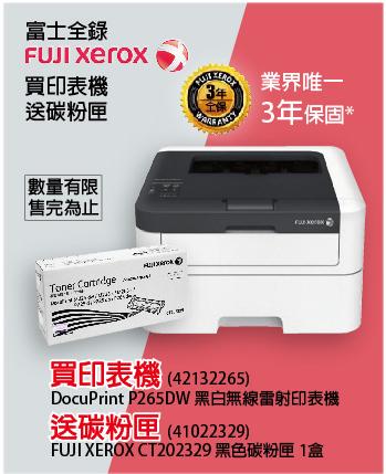 FUJI XEROX黑白無線雷射印表機+送碳粉!只有(五)台